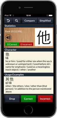 Learn Chinese Characters screenshot 2
